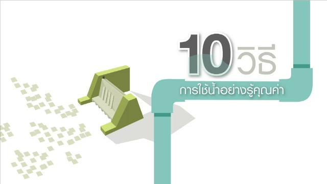 [Infographic] 10 วิธีการใช้น้ำอย่างรู้คุณค่า