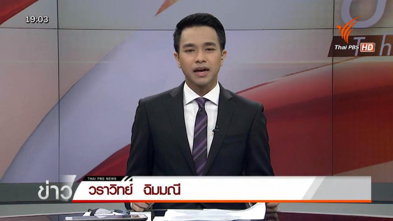 ข่าวค่ำ มิติใหม่ทั่วไทย - 23 ธ.ค. 58