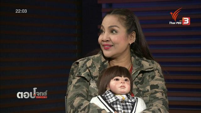ตอบโจทย์ : ปรากฏการณ์ตุ๊กตาลูกเทพ สิทธิ ความเชื่อในสังคมไทย