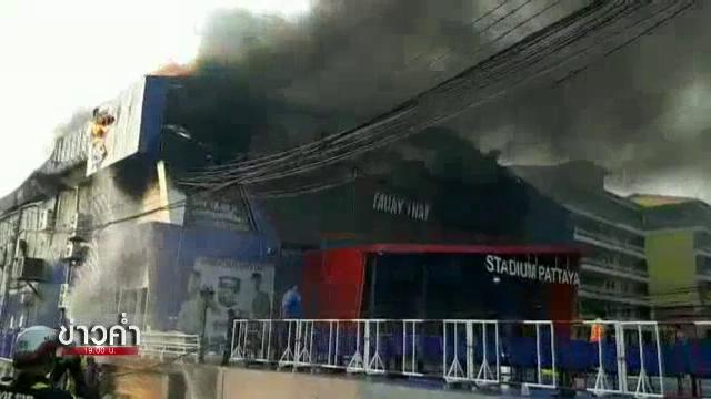 เกิดเหตุเพลิงไหม้สนามมวย Max muay thai พัทยากลาง จ.ชลบุรี