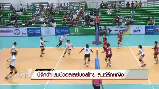 บีจีคว้าเเชมป์วอลเลย์บอลไทยเเลนด์ลีกหญิง หลังเดินหน้าเก็บชัยชนะ 12 เกม