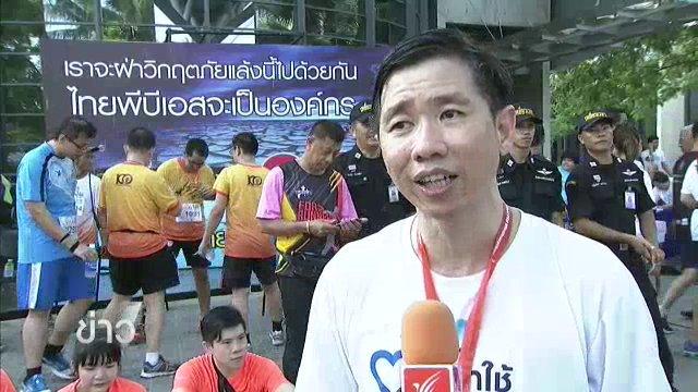 """นักวิ่งกว่า 4,000 คน ร่วมกิจกรรม """"แบ่งน้ำใช้ ปันน้ำใจ สู้ภัยแล้ง มินิมาราธอน"""""""