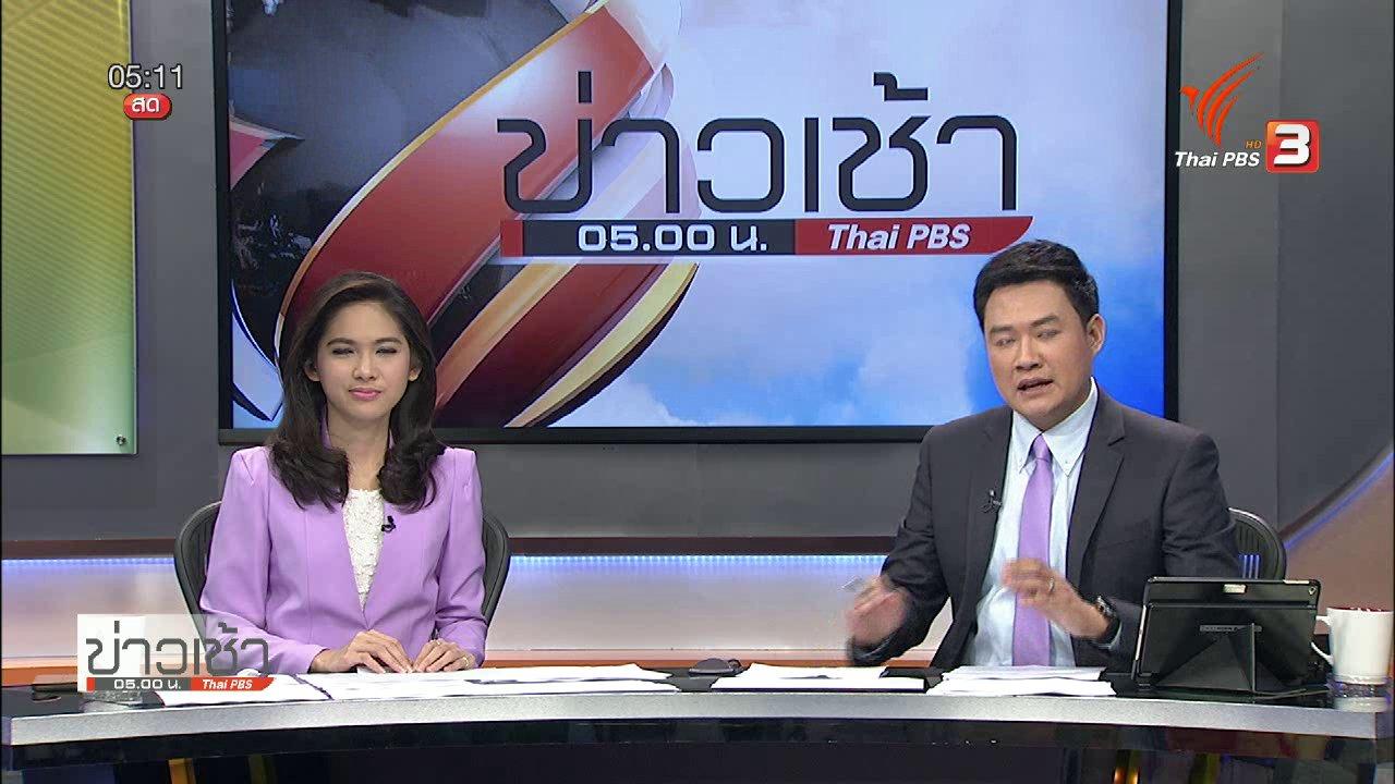 วันใหม่  ไทยพีบีเอส - ประเด็นข่าว (24 พ.ค. 59)