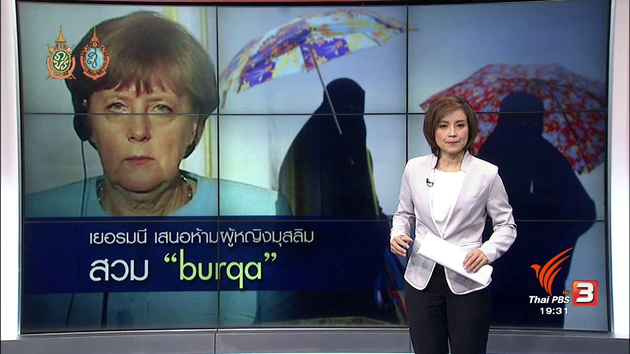 ข่าวค่ำ มิติใหม่ทั่วไทย - วิเคราะห์สถานการณ์ต่างประเทศ : เยอรมนีเตรียมสั่งห้ามผู้หญิงมุสลิมสวมบุรกา