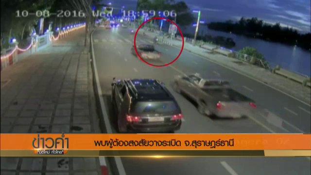 ตรวจพบผู้ต้องสงสัย 2 คนวางระเบิดหน้าสถานีตำรวจน้ำสุราษฎร์ธานี