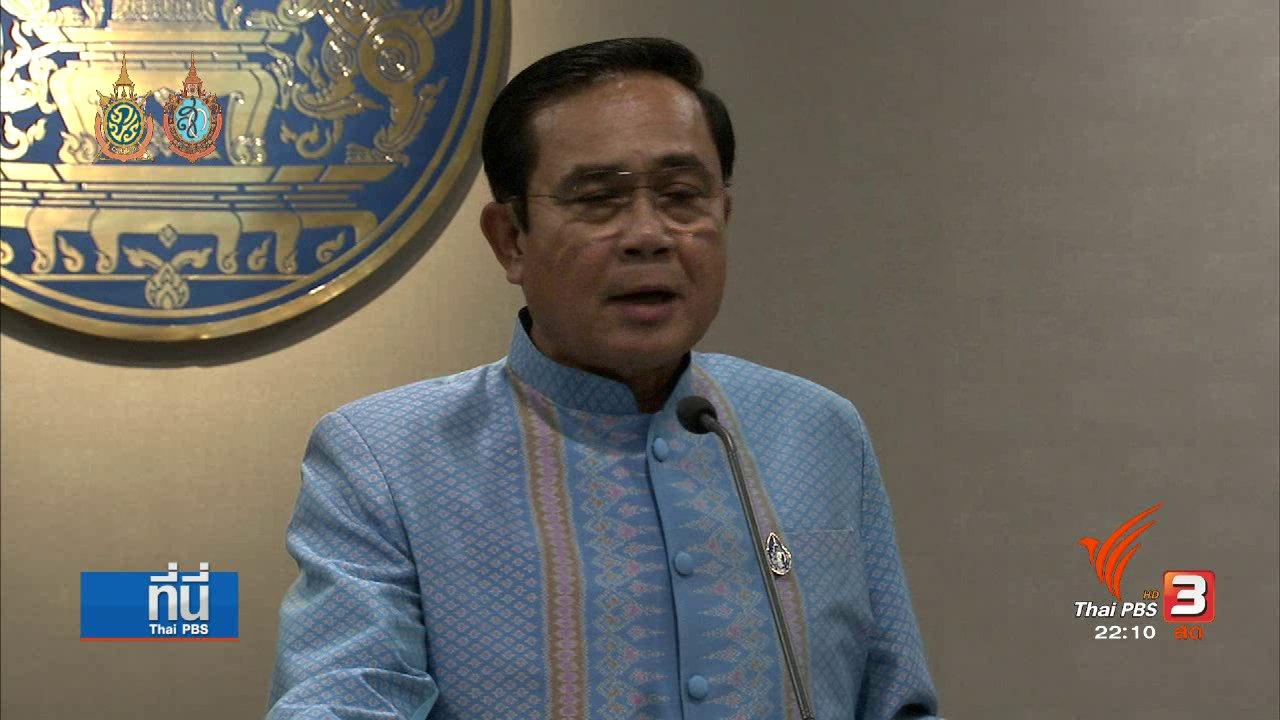 ที่นี่ Thai PBS - ที่นี่ Thai PBS : อนาคตคุยสันติสุข ไทยและมาราปาตานี