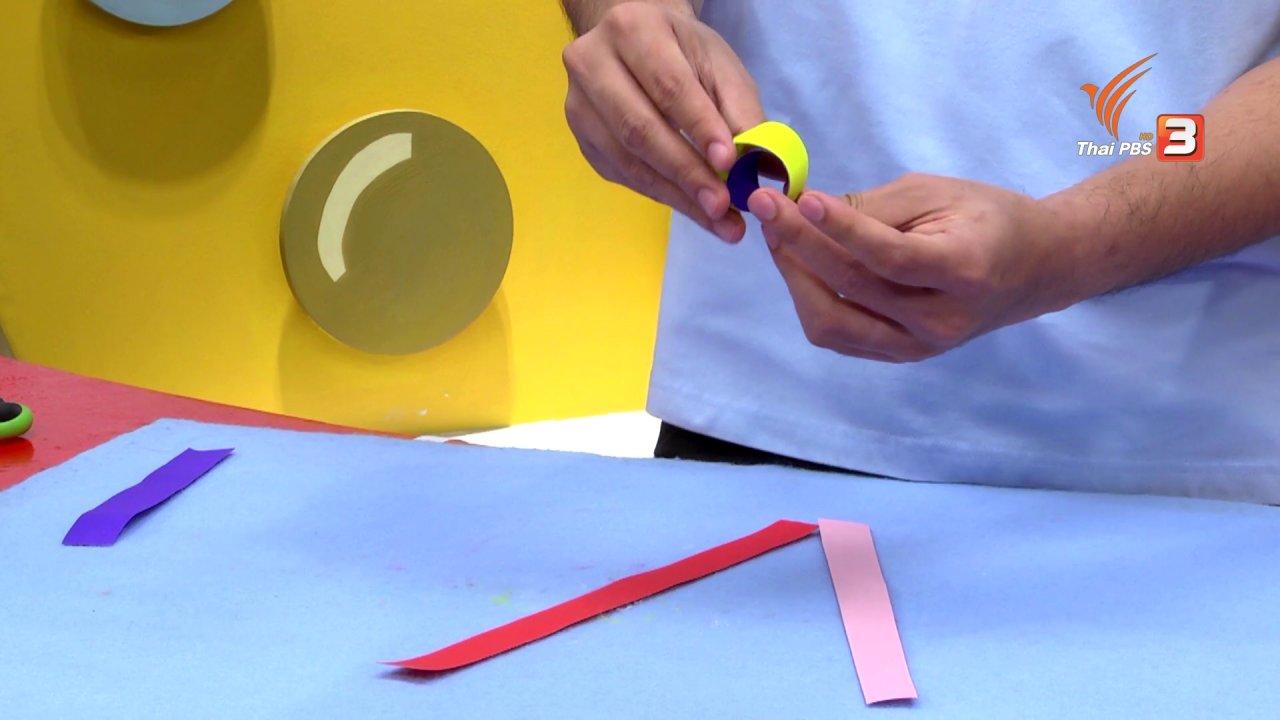 สอนศิลป์ - นกน้อยกระดาษสี