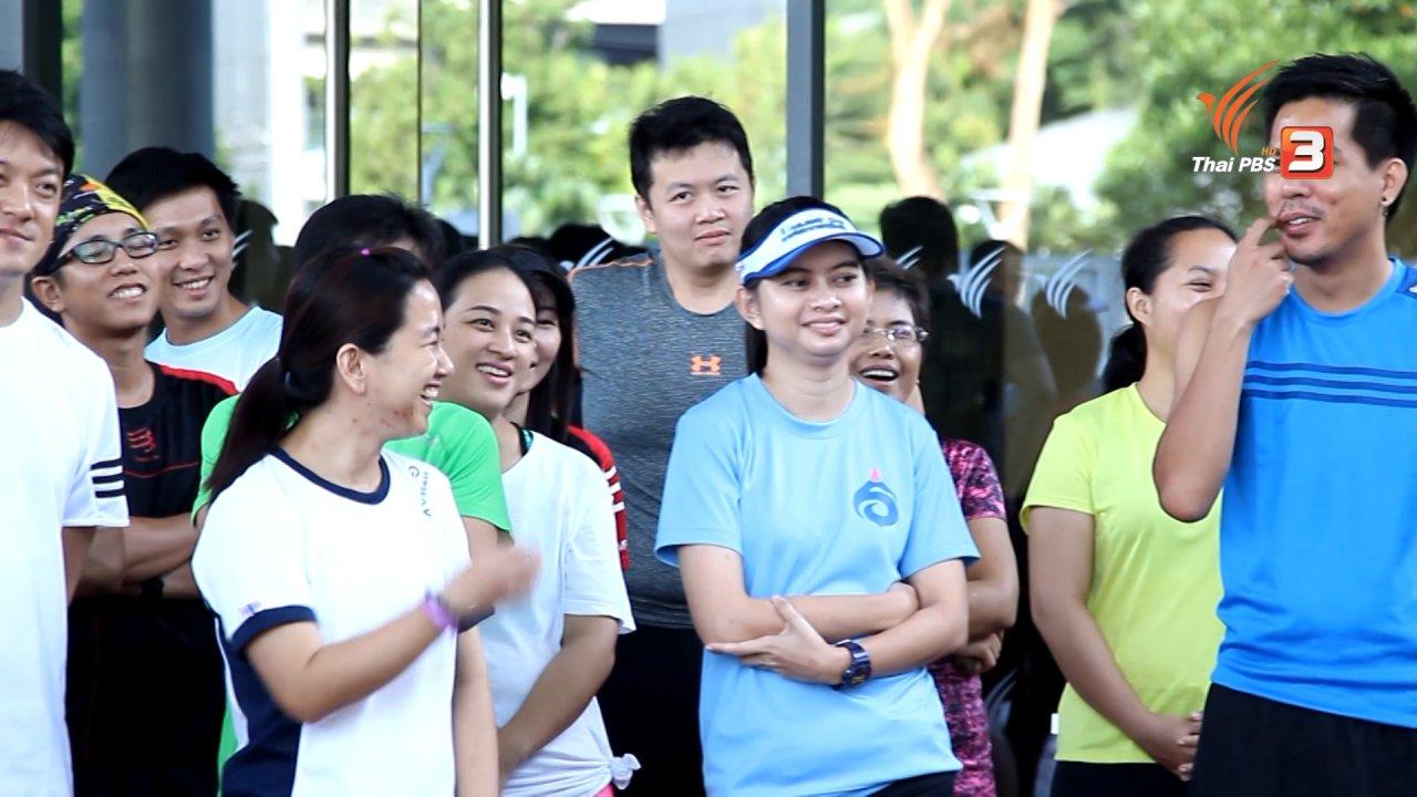 คนสู้โรค - วิ่งให้เร็ว วิ่งได้นาน, คนเล่นกีฬากับการดูแลผิว
