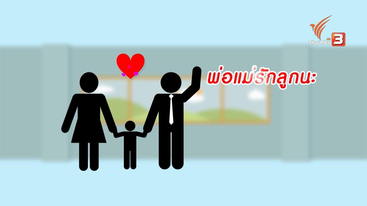 นารีกระจ่าง - กระจ่างจิต : 7 คำพูดดีๆที่พ่อแม่ควรบอกลูก