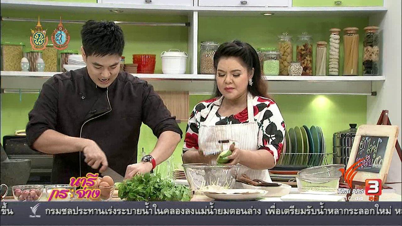 นารีกระจ่าง - ครัวนารี : ยำไข่ฟูหมูสับ