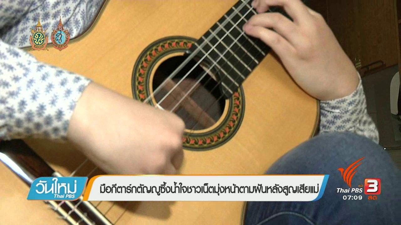 วันใหม่  ไทยพีบีเอส - คลิกให้ปัง : นักดนตรีสาวเตรียมจัดคอนเสิร์ตช่วยเหลือผู้ป่วย