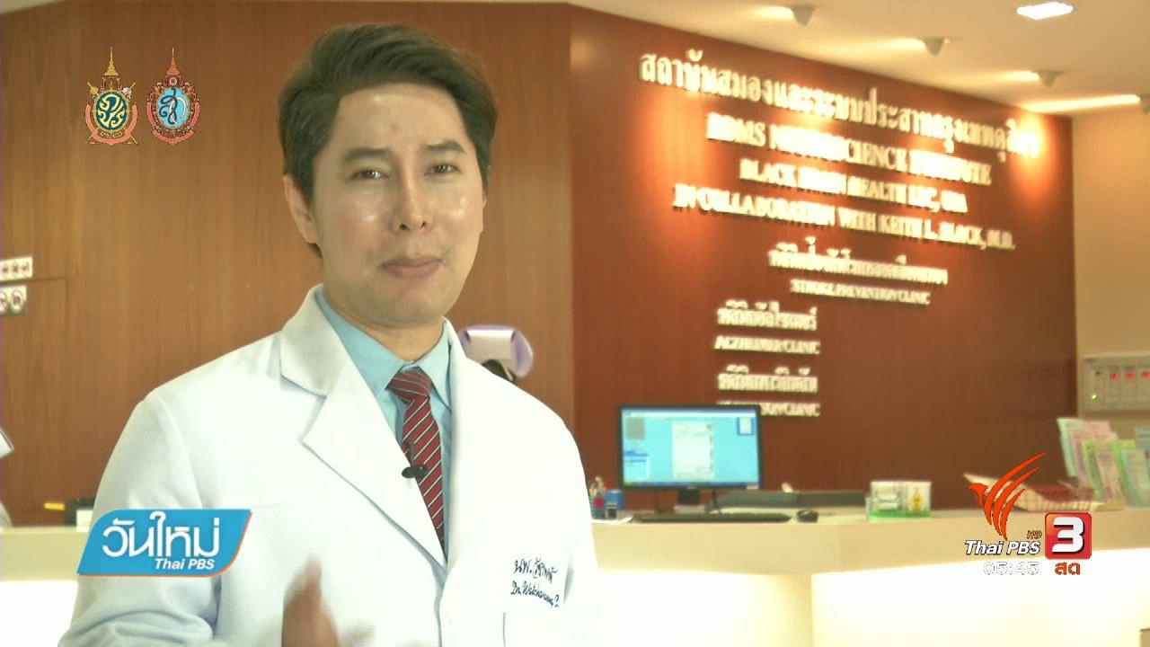 """วันใหม่  ไทยพีบีเอส - 108 สุขภาพ : ตระหนัก แต่ไม่ตระหนก กับ """"โรคหลอดเลือดสมอง"""""""
