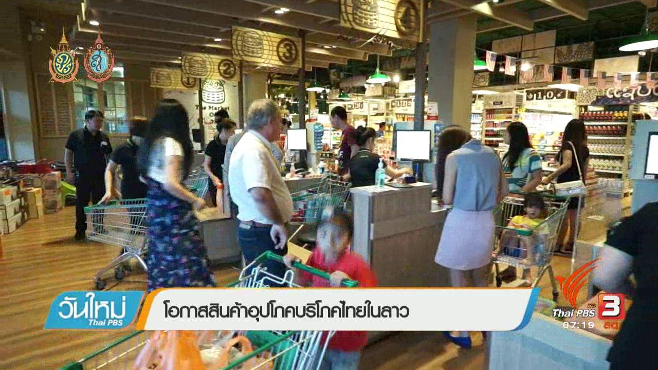 วันใหม่  ไทยพีบีเอส - รู้ทันอาเซียน (AEC) :  โอกาสสินค้าอุปโภคบริโภคไทยในลาว