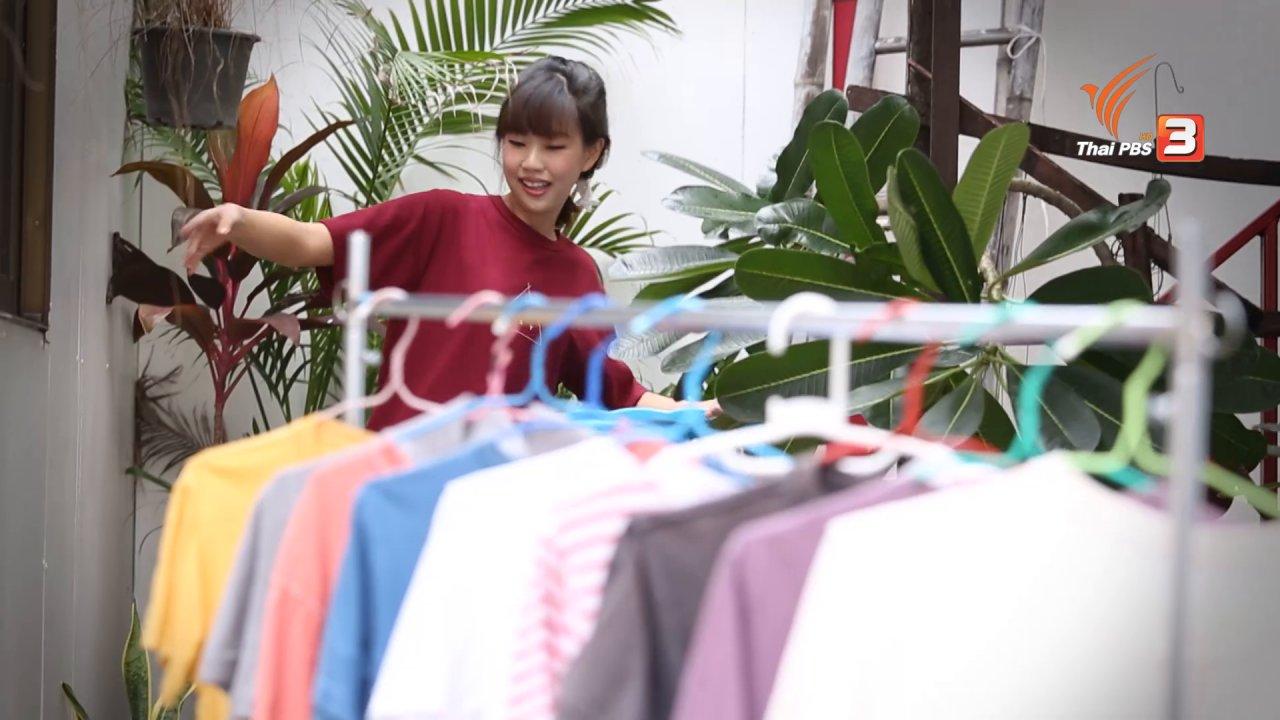 นารีกระจ่าง - หุ่นสวยด้วยงานบ้าน : เก็บผ้าจากราวตากผ้า