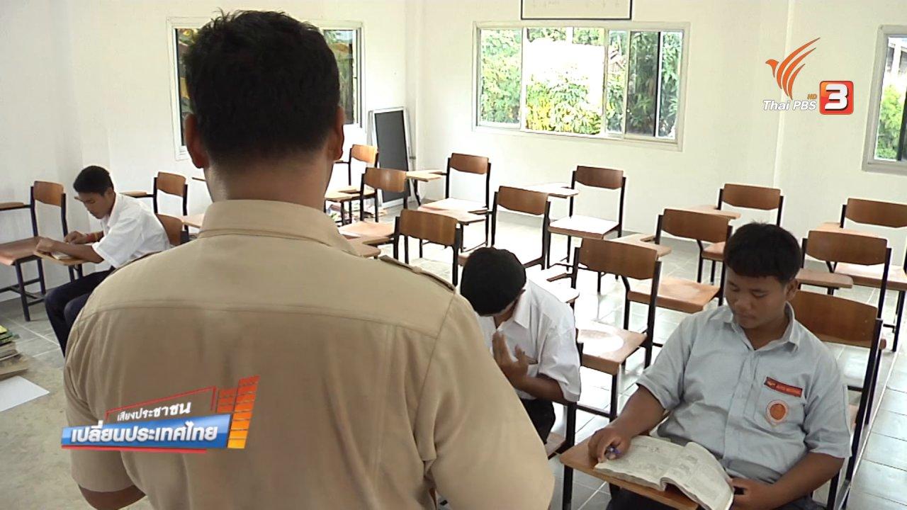 เสียงประชาชน เปลี่ยนประเทศไทย - สมัชชาการศึกษา : นวัตกรรมเปลี่ยนอนาคต ?