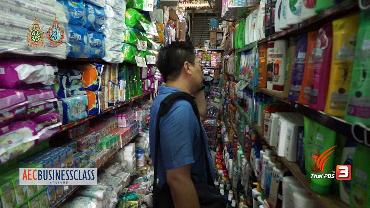AEC Business Class  รู้ทันเออีซี - AEC Inside : สำรวจสินค้าอุปโภคบริโภคในเวียงจันทน์
