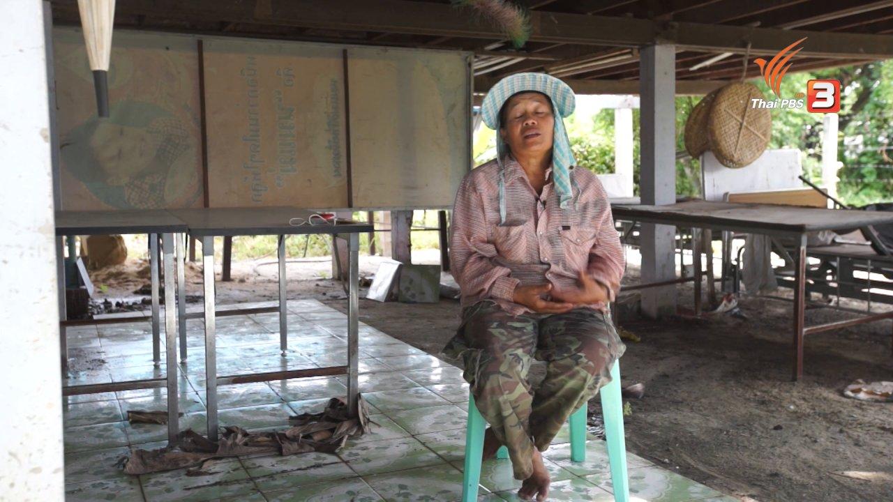 นารีกระจ่าง - สกู๊ปโชว์ของ : ครูแอ๋ว อาสาสมัครเพื่อชุมชน