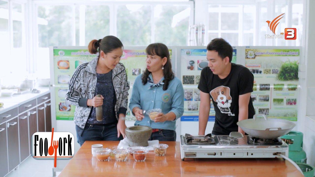 Foodwork - น้ำพริกเผาถั่วเขียว