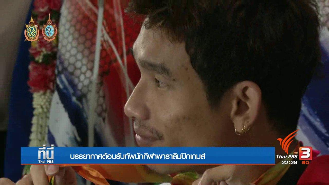 """ที่นี่ Thai PBS - ที่นี่ Thai PBS : """"เงินอัดฉีด"""" นักกีฬาพาราลิมปิก"""