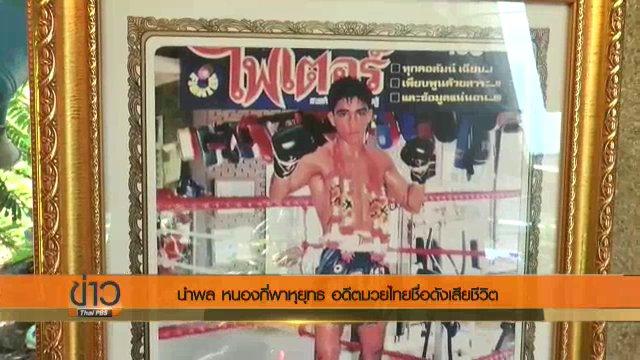 """""""นำพล หนองกี่พาหุยุทธ"""" อดีตแชมป์มวยไทย 3 รุ่น เสียชีวิตแล้ว"""