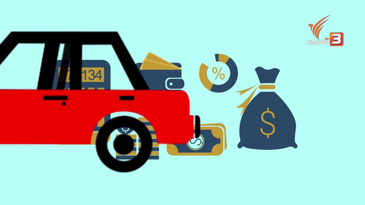 นารีกระจ่าง - กระจ่างจิต : ชั่งใจสักนิดก่อนซื้อรถ ขึ้น