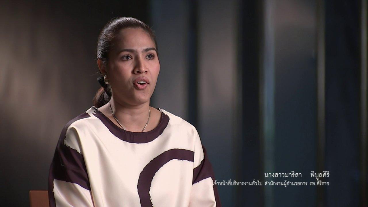 """""""ทำไมคนไทยรักในหลวง? : นางสาวมาริสา พิบูลศิริ เจ้าหน้าที่บริหารงานทั่วไป สำนักงานผู้อำนายการ รพ.ศิริราช"""
