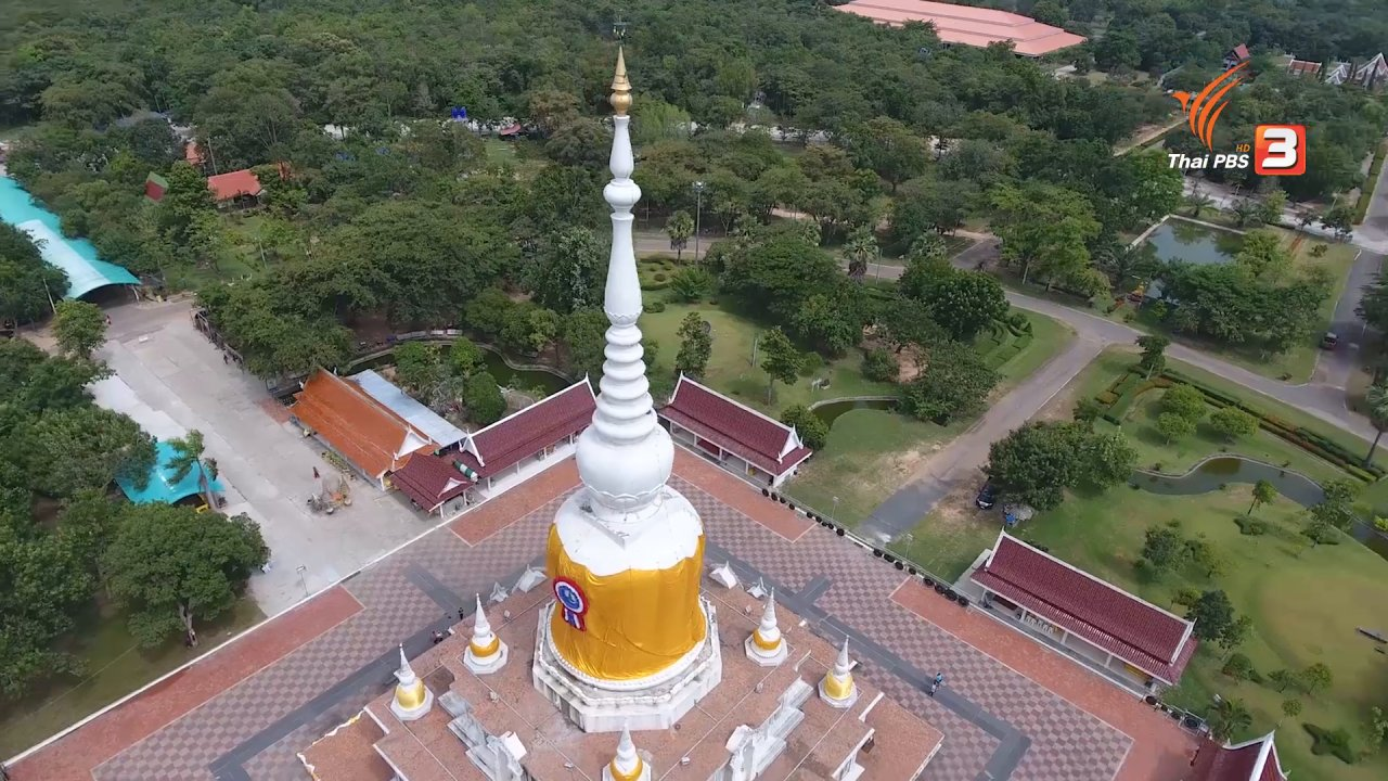 OBEC Young Takraw 2016 Inspired by Thai PBS - ภาพบรรยากาศเมืองและแหล่งท่องเที่ยวของจังหวัดมหาสารคาม