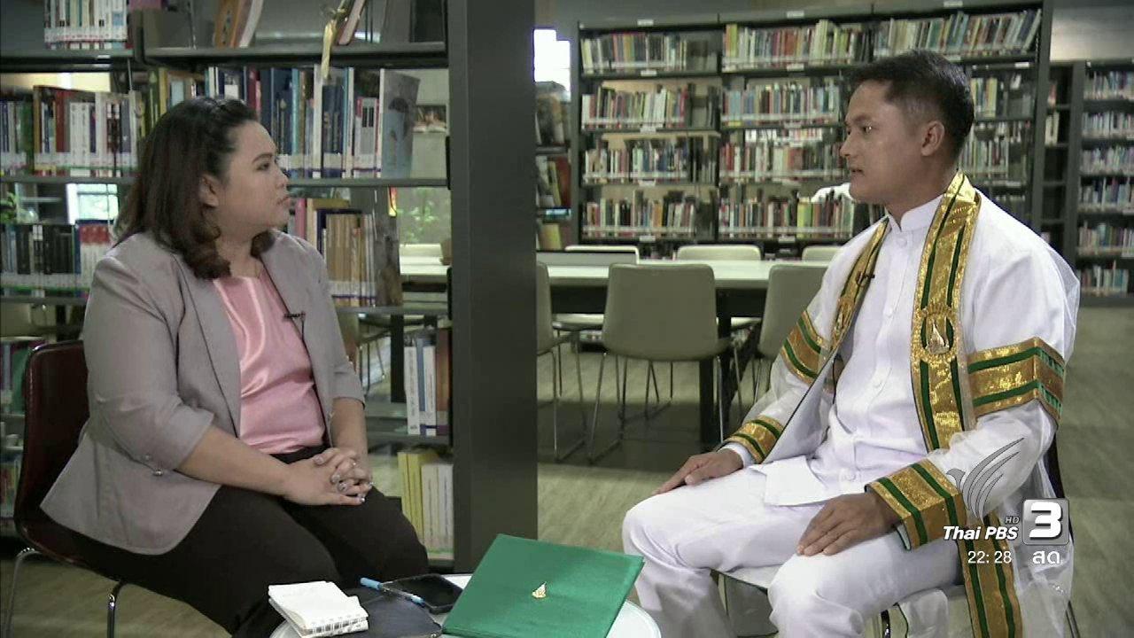 """ที่นี่ Thai PBS - Social Talk : แรงผลักดันการเรียนคณะนิติศาสตร์ """"วุฒิชัย ไพรใหม่"""""""