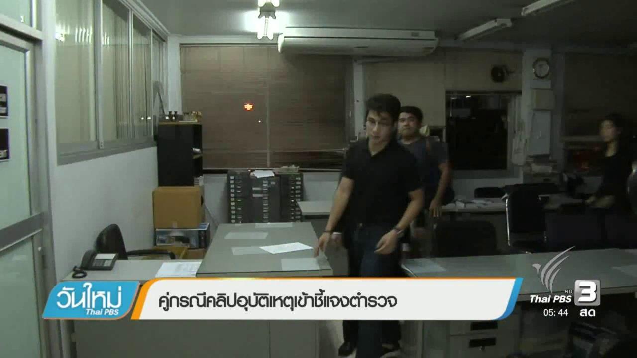 วันใหม่  ไทยพีบีเอส - คนกลางคืน :   คดีคลิปรถยนต์เฉี่ยวชน