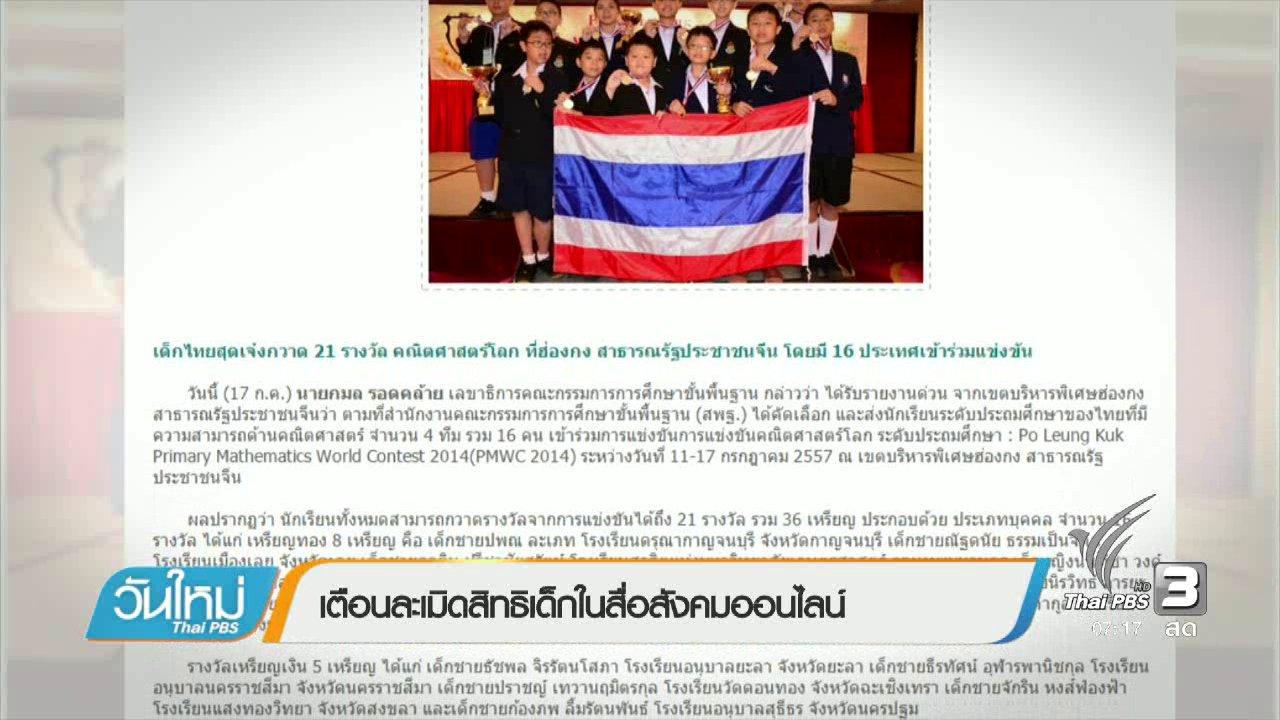 วันใหม่  ไทยพีบีเอส - เตือนละเมิดสิทธิเด็กในสื่อสังคมออนไลน์