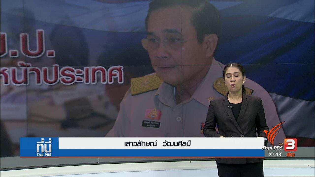 ที่นี่ Thai PBS - ที่นี่ Thai PBS : ประชุม ป.ย.ป. พร้อมที่ปรึกษาผู้ทรงคุณวุฒิ