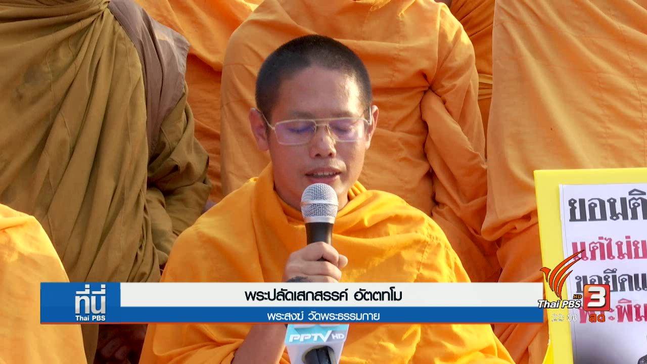"""ที่นี่ Thai PBS - ที่นี่ Thai PBS : ความหมาย """"ถอดถอนสมณศักดิ์"""" พระธัมมชโย"""