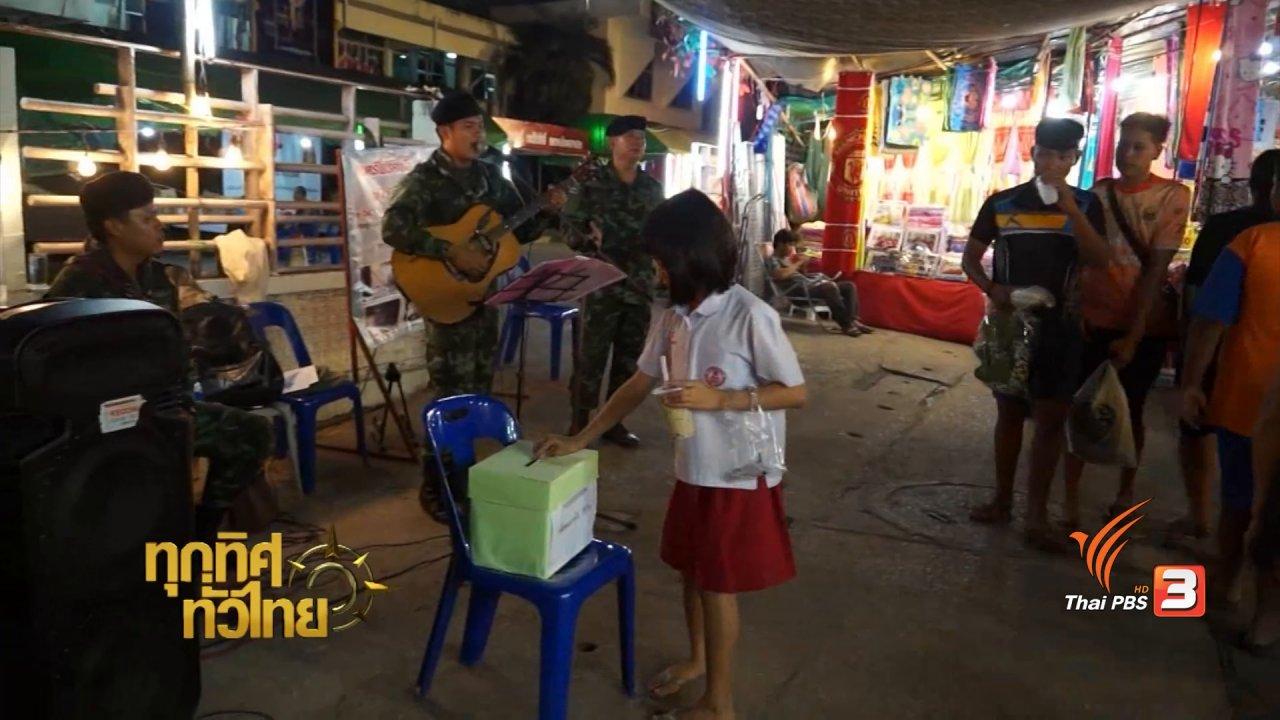 ทุกทิศทั่วไทย - ประเด็นข่าว (8 มี.ค. 60)