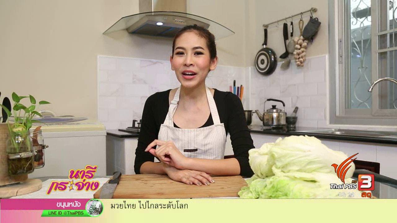 นารีกระจ่าง - สุดยอดแม่บ้าน : วิธีถนอมอาหาร การดองผักกาด