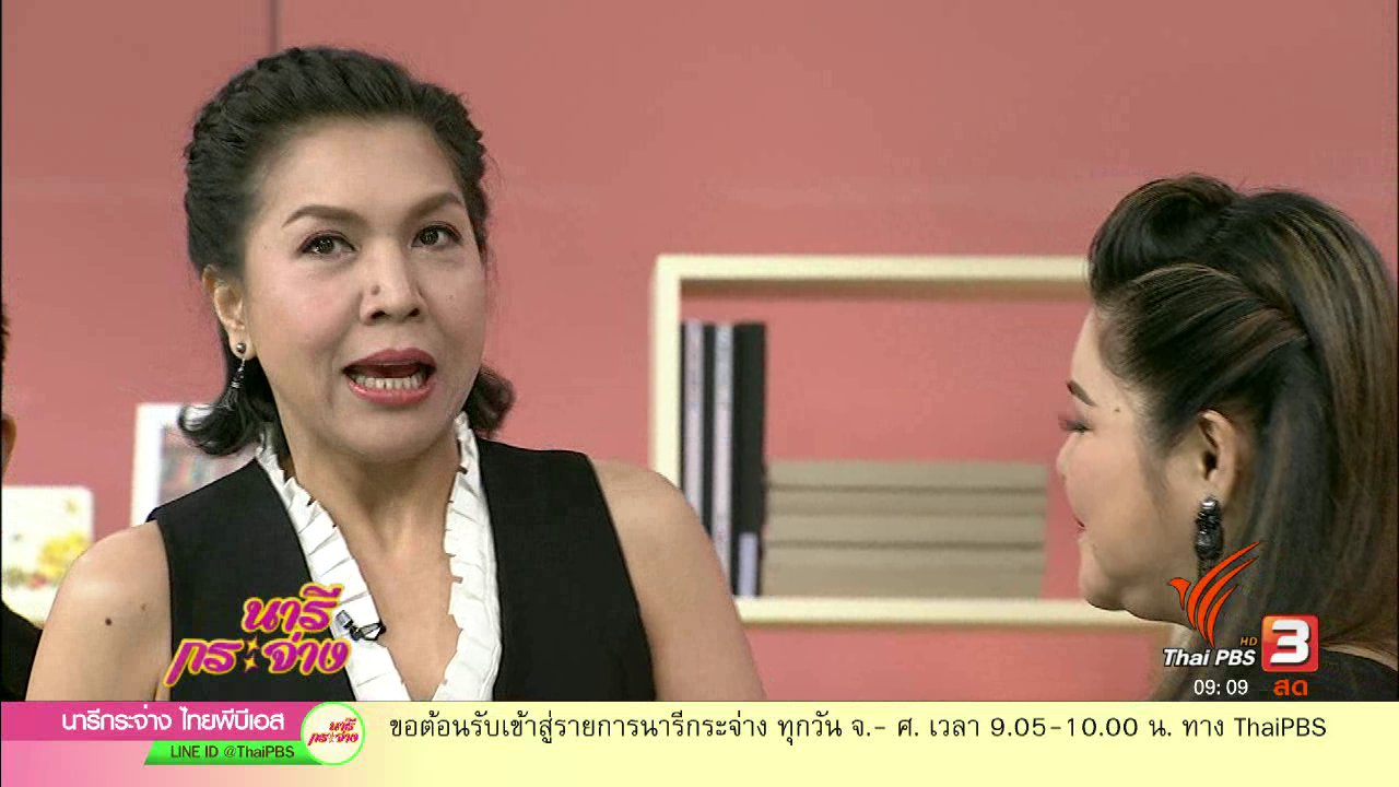 """นารีกระจ่าง - สืบสานศิลปะการต่อสู้ไทย """"งานไหว้ครูมวยไทยโลก ครั้งที่ 13"""""""
