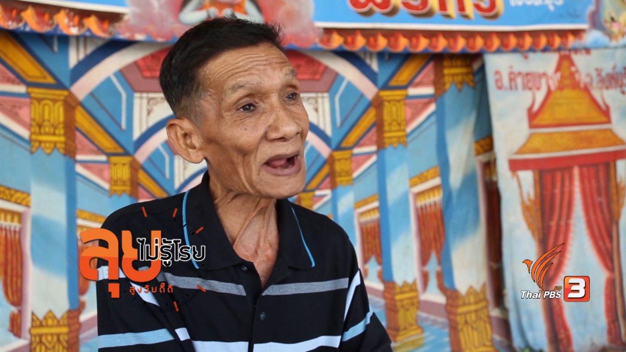 ลุยไม่รู้โรย สูงวัยดี๊ดี - ลุงพยนต์ ตัวตลก วัย 72 ปี