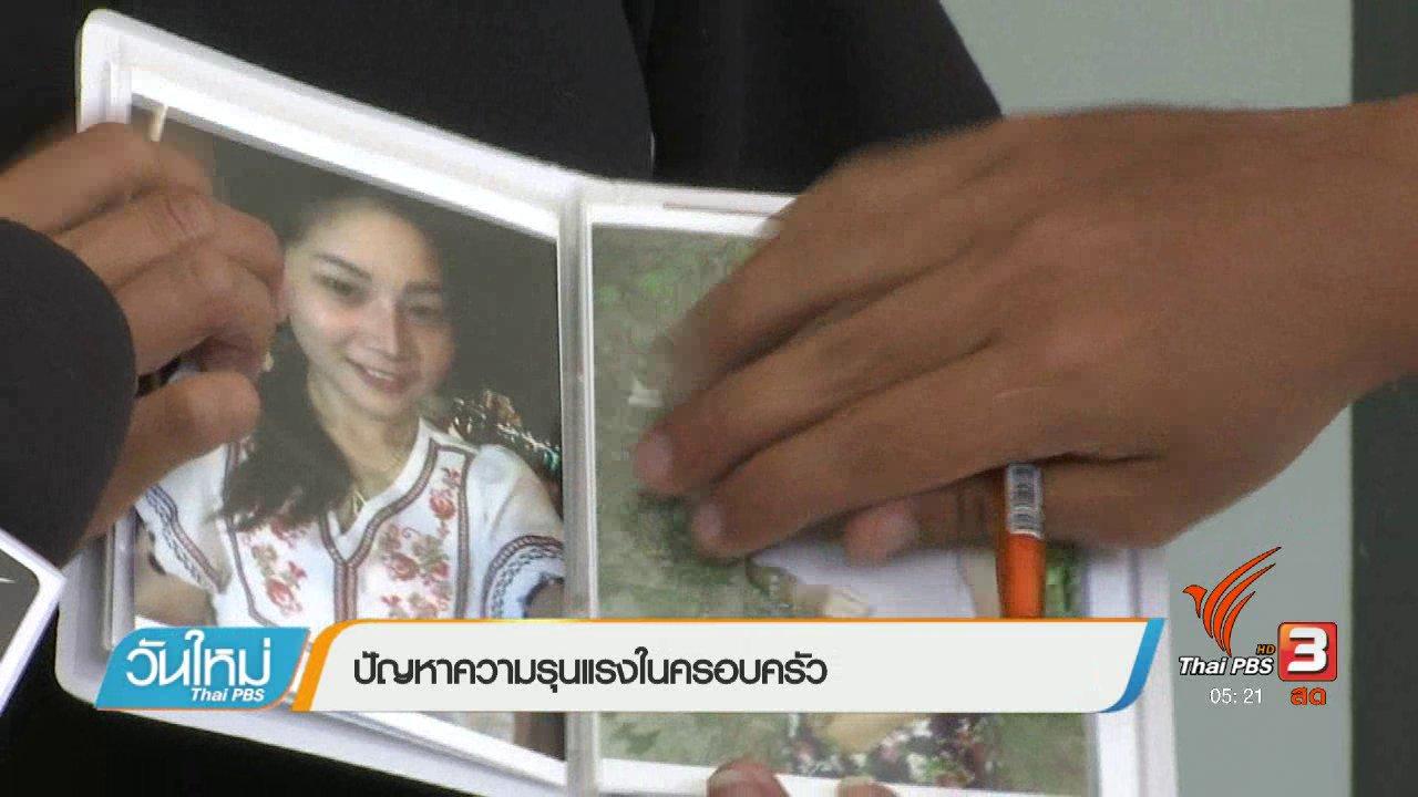 วันใหม่  ไทยพีบีเอส - ปัญหาความรุนแรงในครอบครัว