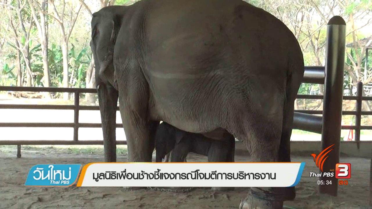 วันใหม่  ไทยพีบีเอส - มูลนิธิเพื่อนช้างชี้แจงกรณีโจมตีการบริหารงาน