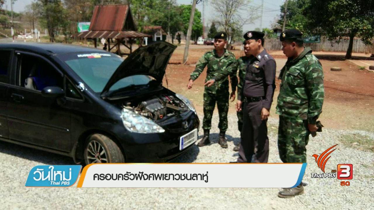 วันใหม่  ไทยพีบีเอส - ครอบครัวฝังศพเยาวชนลาหู่