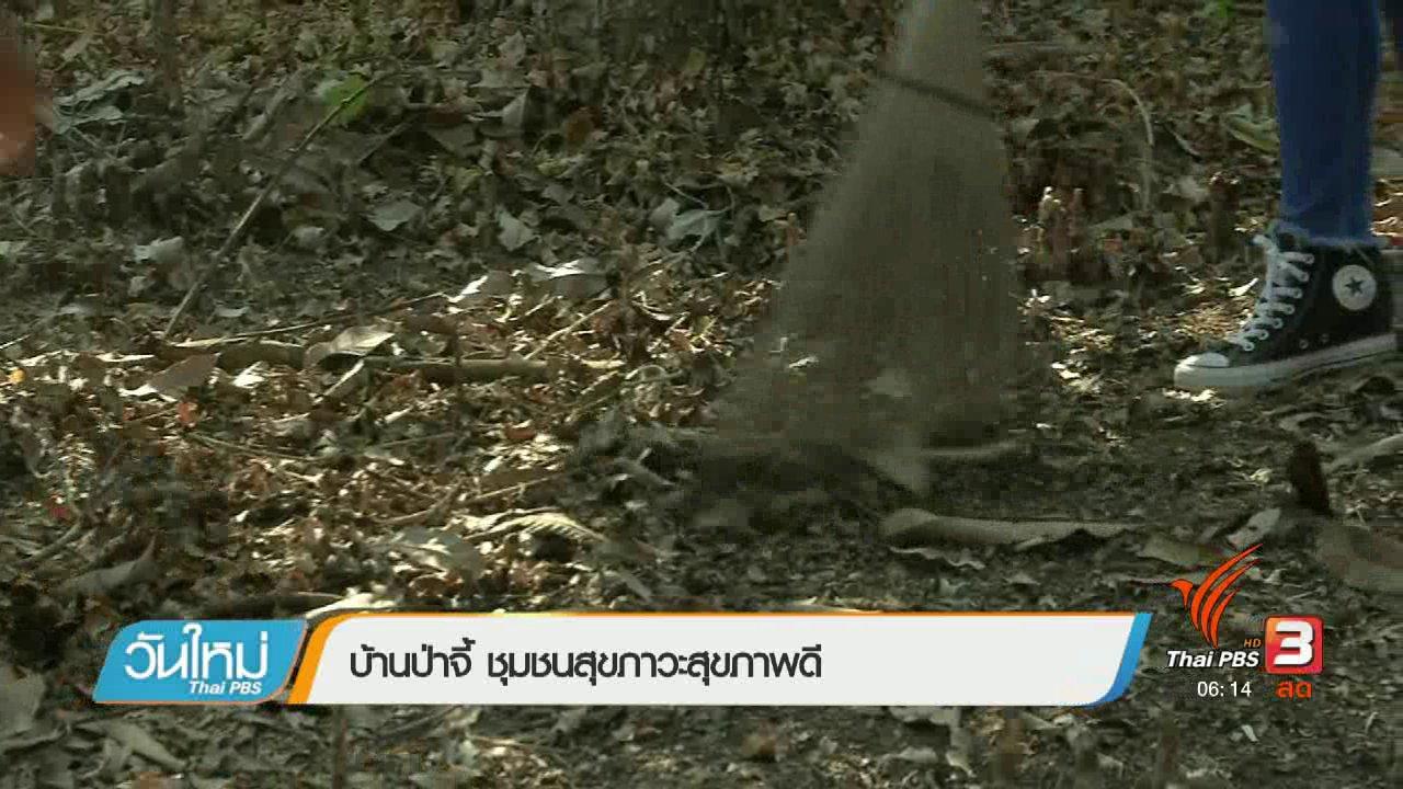 วันใหม่  ไทยพีบีเอส - บ้านป่าจี้ ชุมชนสุขภาวะสุขภาพดี