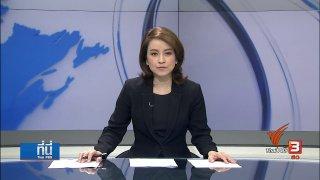 ที่นี่ Thai PBS ประเด็นข่าว (29 มี.ค. 60)