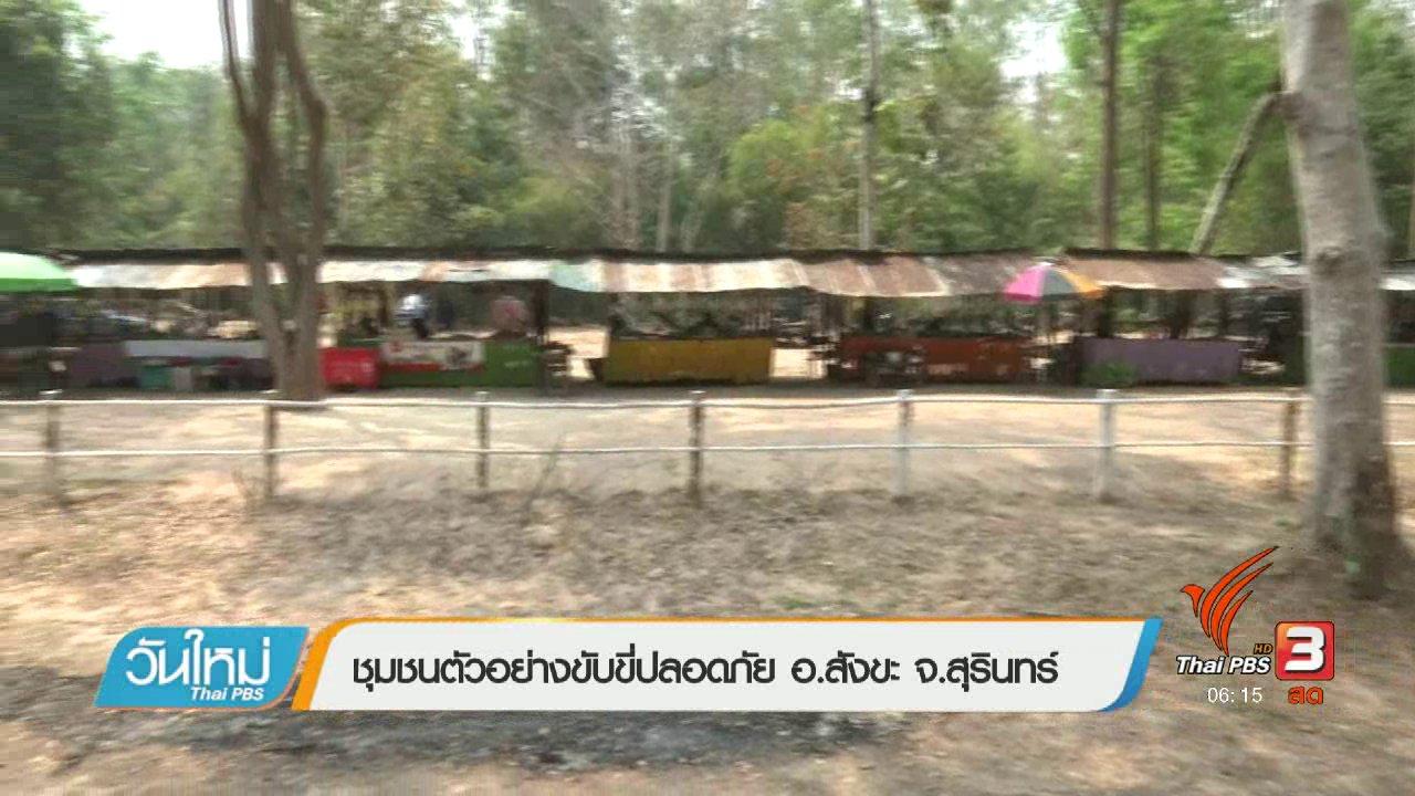 วันใหม่  ไทยพีบีเอส - ชุมชนตัวอย่างขับขี่ปลอดภัย อ.สังขะ จ.สุรินทร์