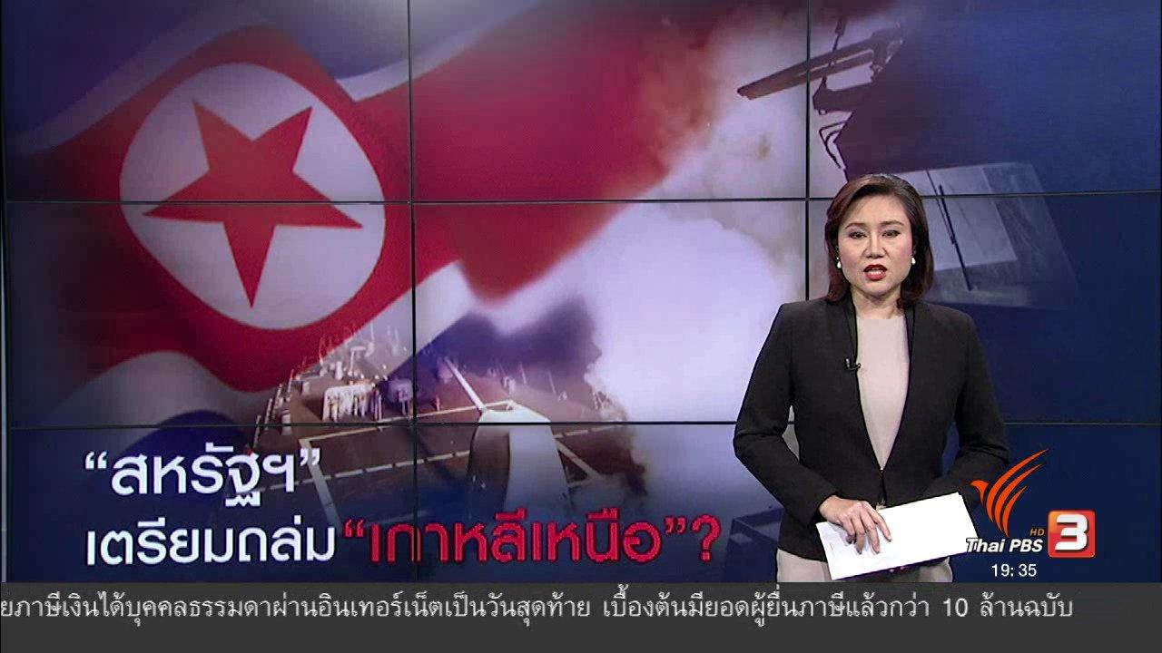 """ข่าวค่ำ มิติใหม่ทั่วไทย - วิเคราะห์สถานการณ์ต่างประเทศ : """"สหรัฐฯ"""" เตรียมถล่ม """"เกาหลีเหนือ"""" ?"""