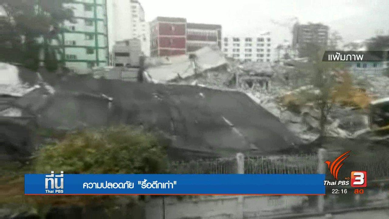 """ที่นี่ Thai PBS - ความปลอดภัย """"รื้อตึกเก่า"""""""