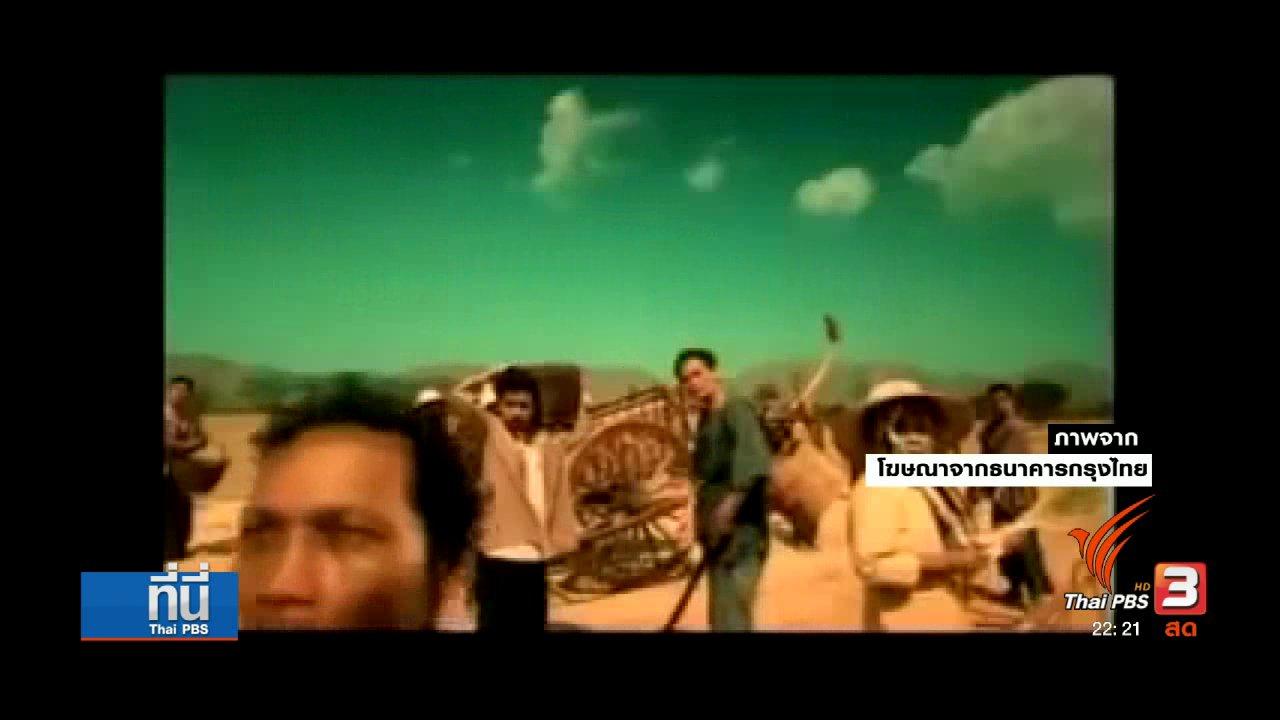 """ที่นี่ Thai PBS - วิจารณ์ """"ลดวาระ"""" กำนัน-ผู้ใหญ่บ้าน"""