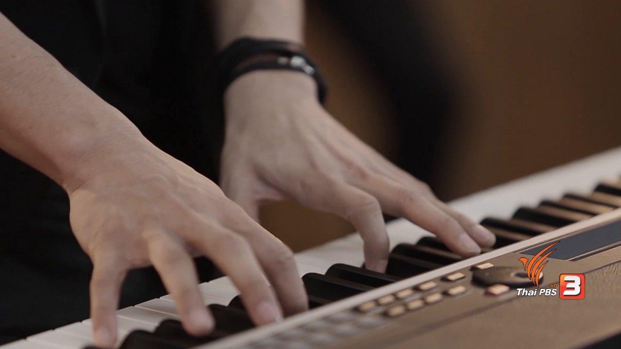 นักผจญเพลง - รักเธอ - โต๋ ศักดิ์สิทธิ์