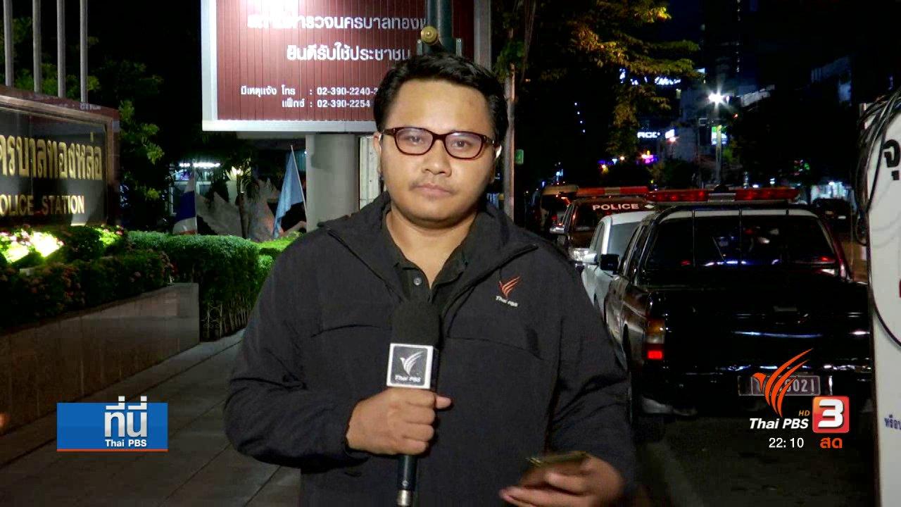 """ที่นี่ Thai PBS - ที่นี่ Thai PBS : สงกรานต์มิดไนท์ทองหล่อ ตรวจเข้ม """"เมาไม่ขับ"""""""