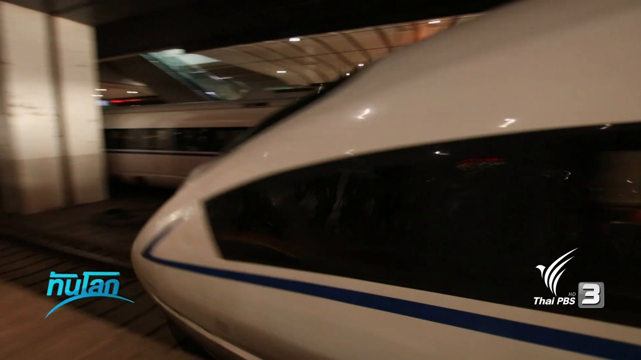 ทันโลก - รถไฟความเร็วสูง