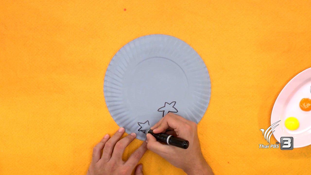 สอนศิลป์ - ยานอวกาศจานกระดาษ