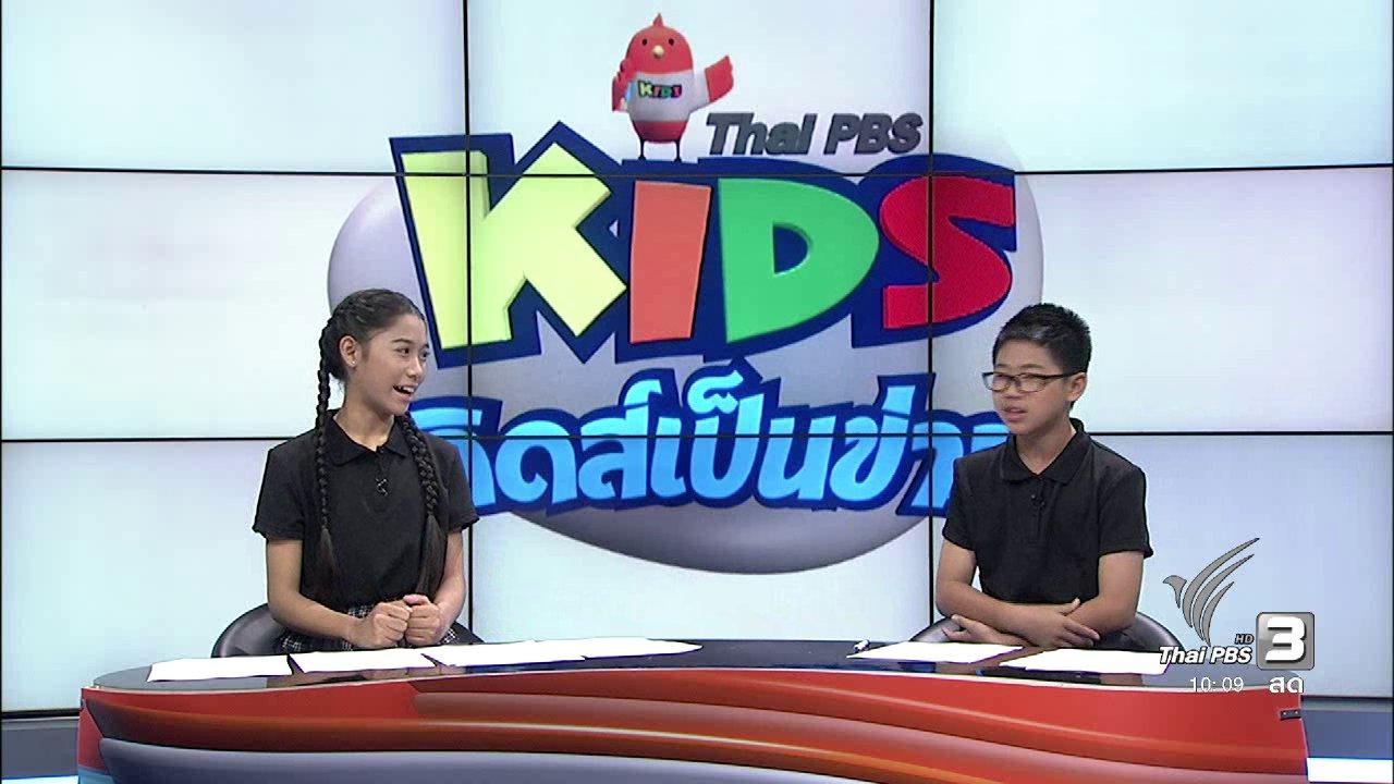 """คิดส์เป็นข่าว - ภาพบรรยากาศมอบความสุขให้กับเด็กๆ ที่ """"ศูนย์พัฒนาเด็กเล็กเทศบาลนครรังสิต"""""""
